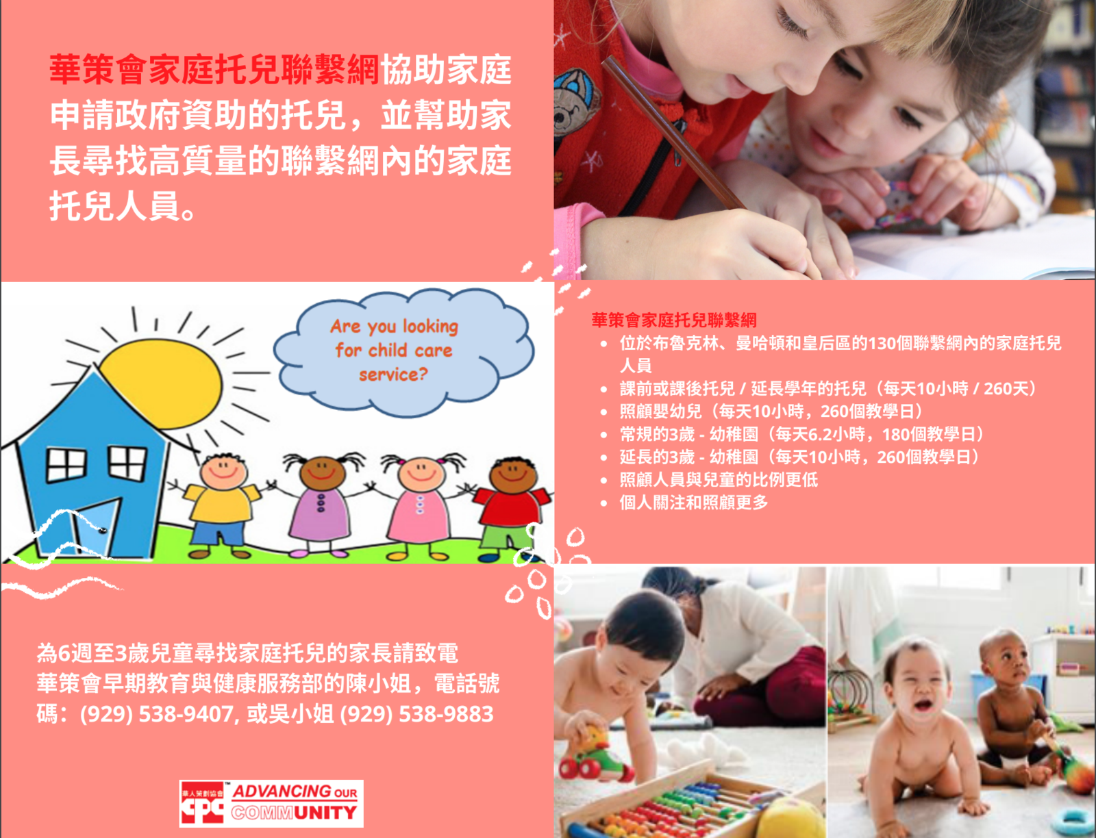 Family Child Care Network Flyer in Chinese