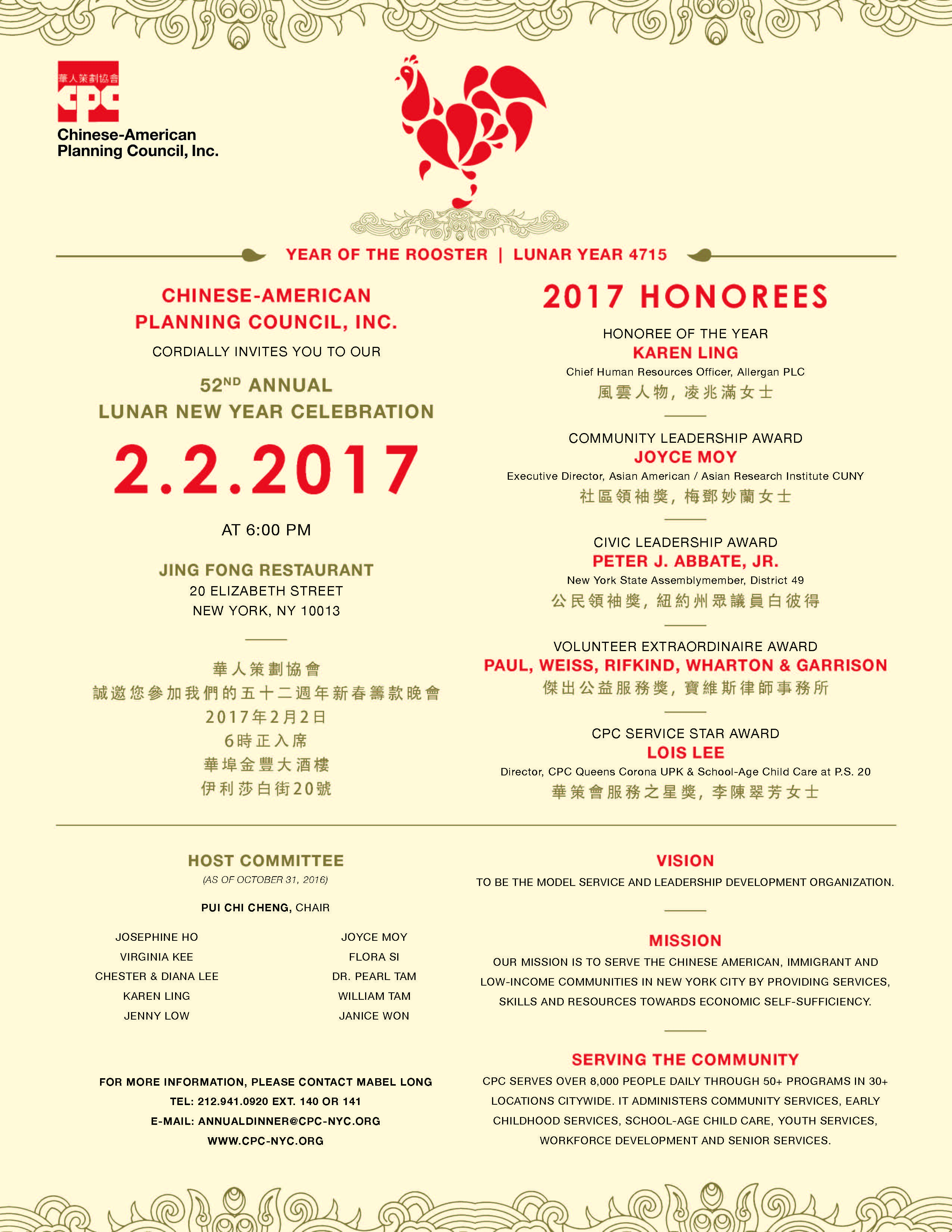 the chinese american planning council inc cpc we would like to invite you to join cpcs 52nd annual lunar new year celebration fundraising dinner on