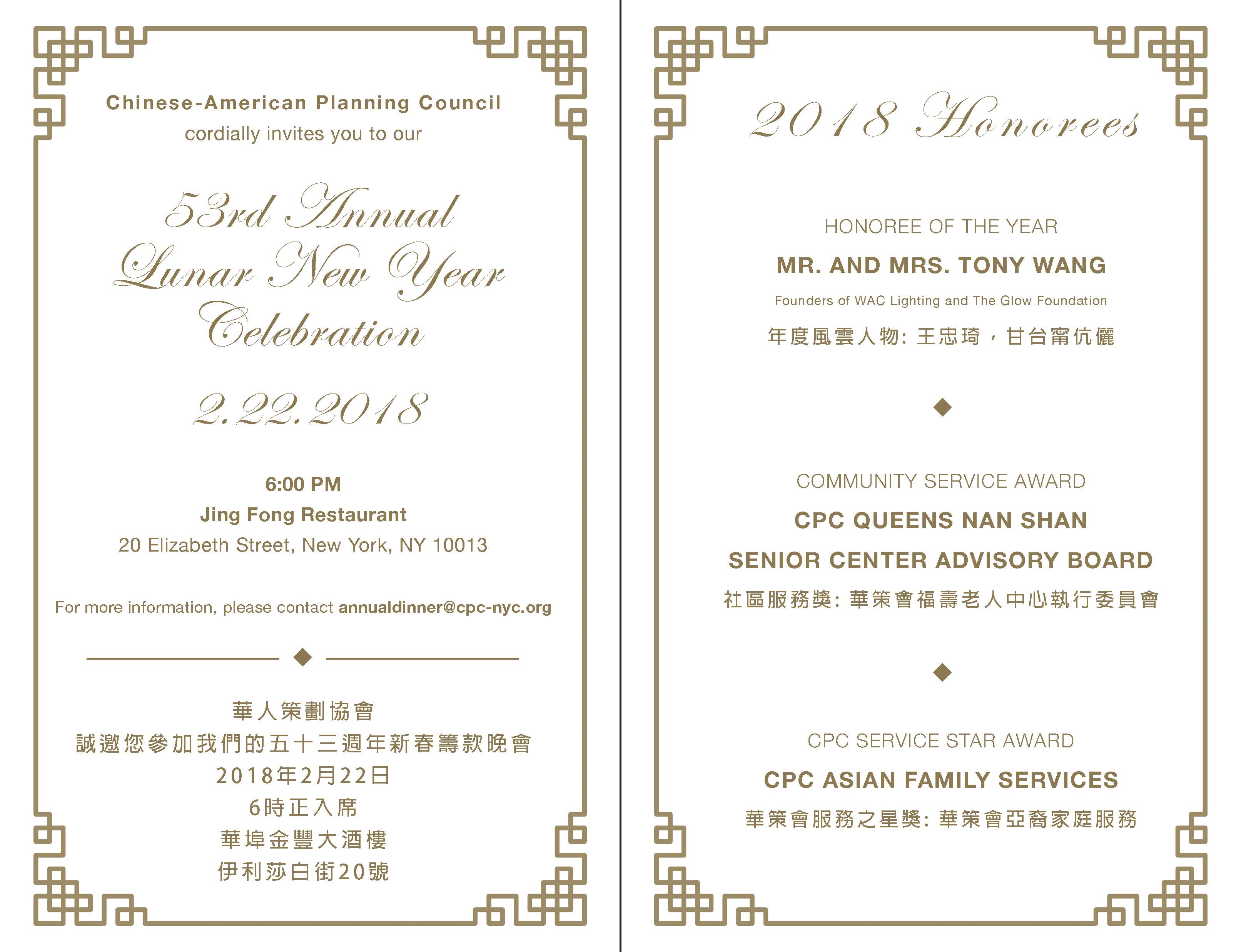 invitation cpc 53rd annual lunar new year celebration honorees