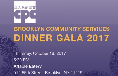 CPC Brooklyn Community Services 38th Anniversary Dinner Gala 2017