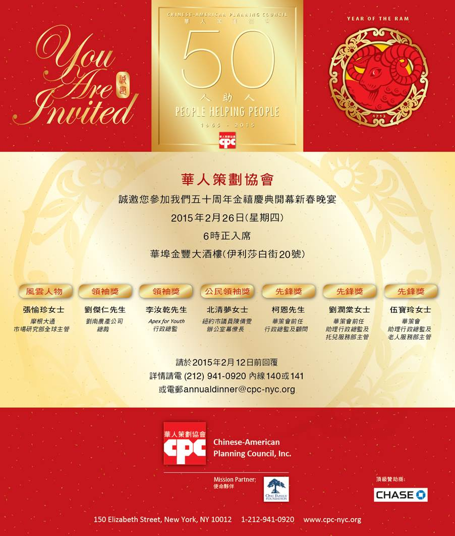 cpc 50th lunar new year gala