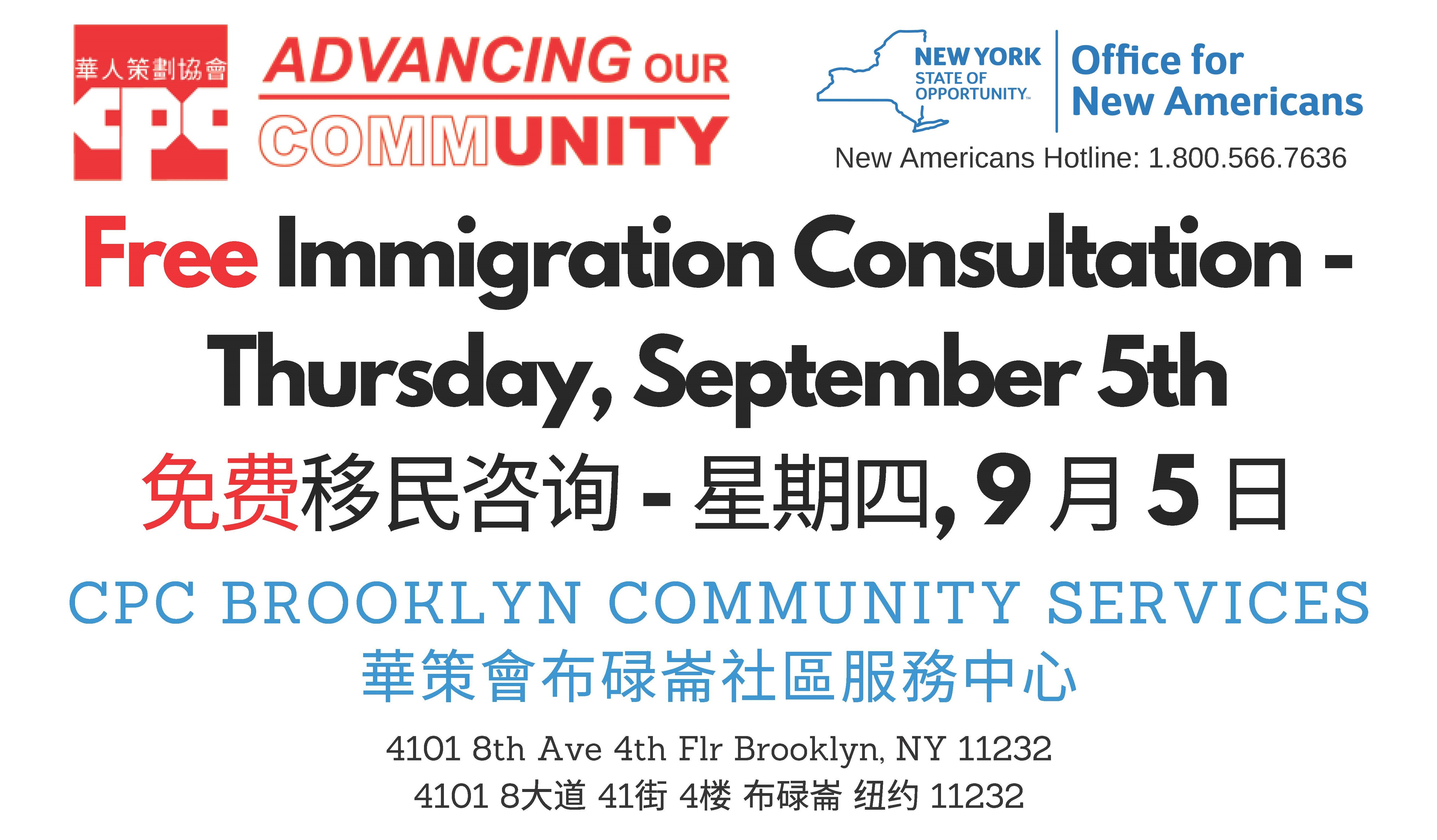 CPC Brooklyn Community Services Free Immigration