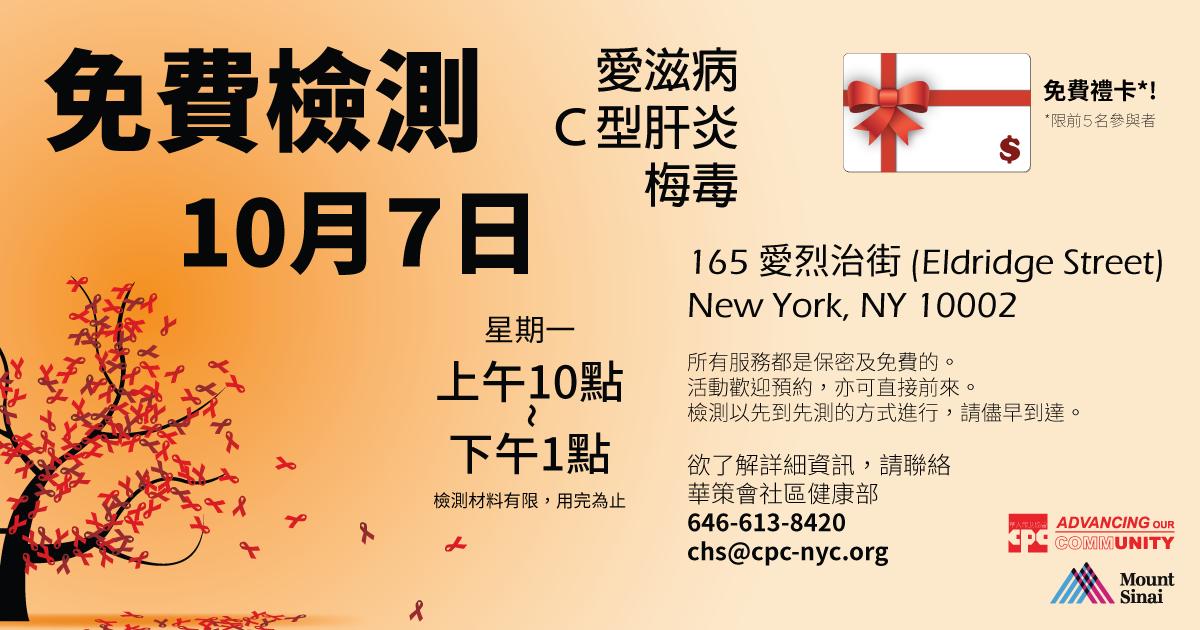 Free HIV and STDs Testing 愛滋及性病免費檢測