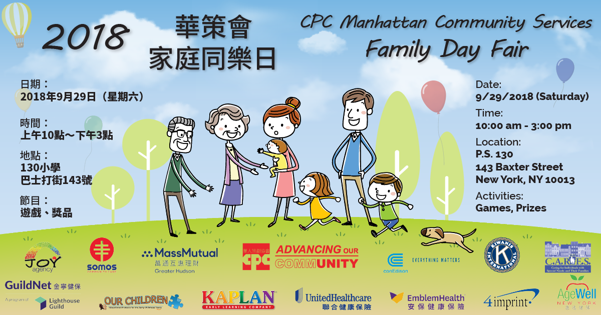 CPC Manhattan Community Services  Family Day Fair 2018 華策會家庭同樂日