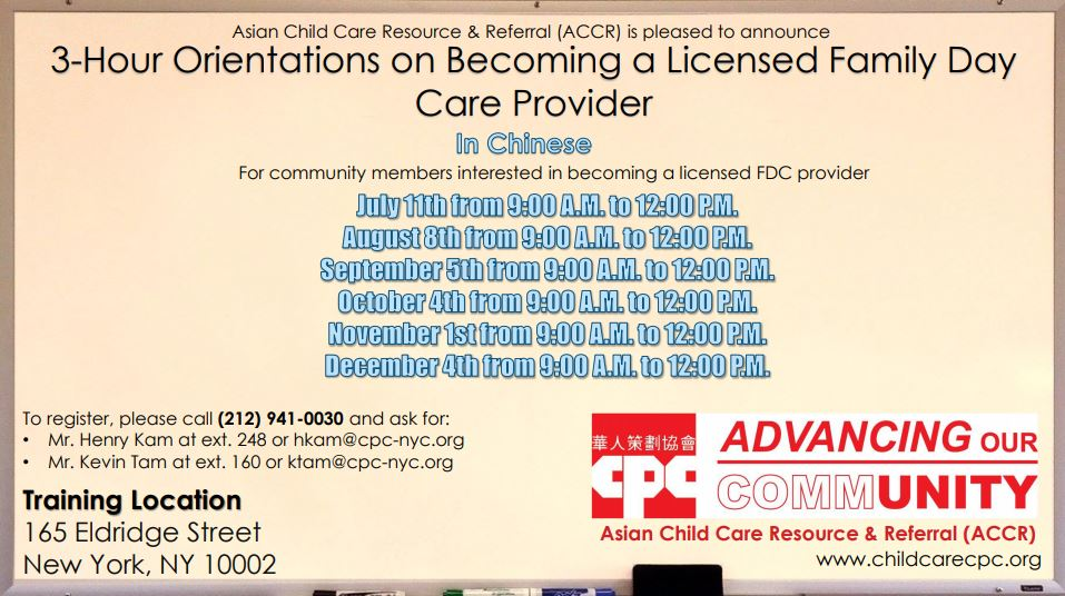 Family Day Care CPC 3 Hour Orientation in Chinese
