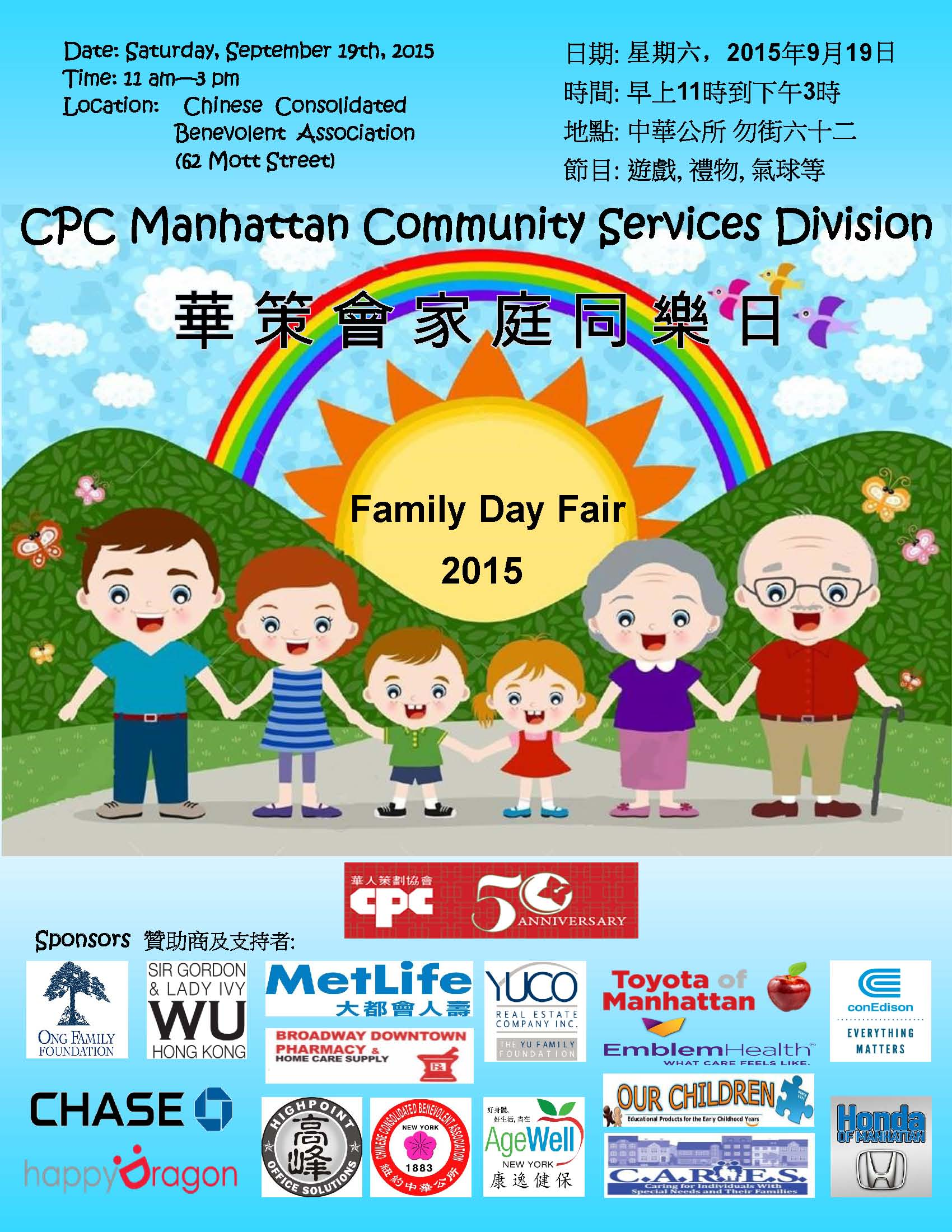 manhattan community services family day fair chinese american