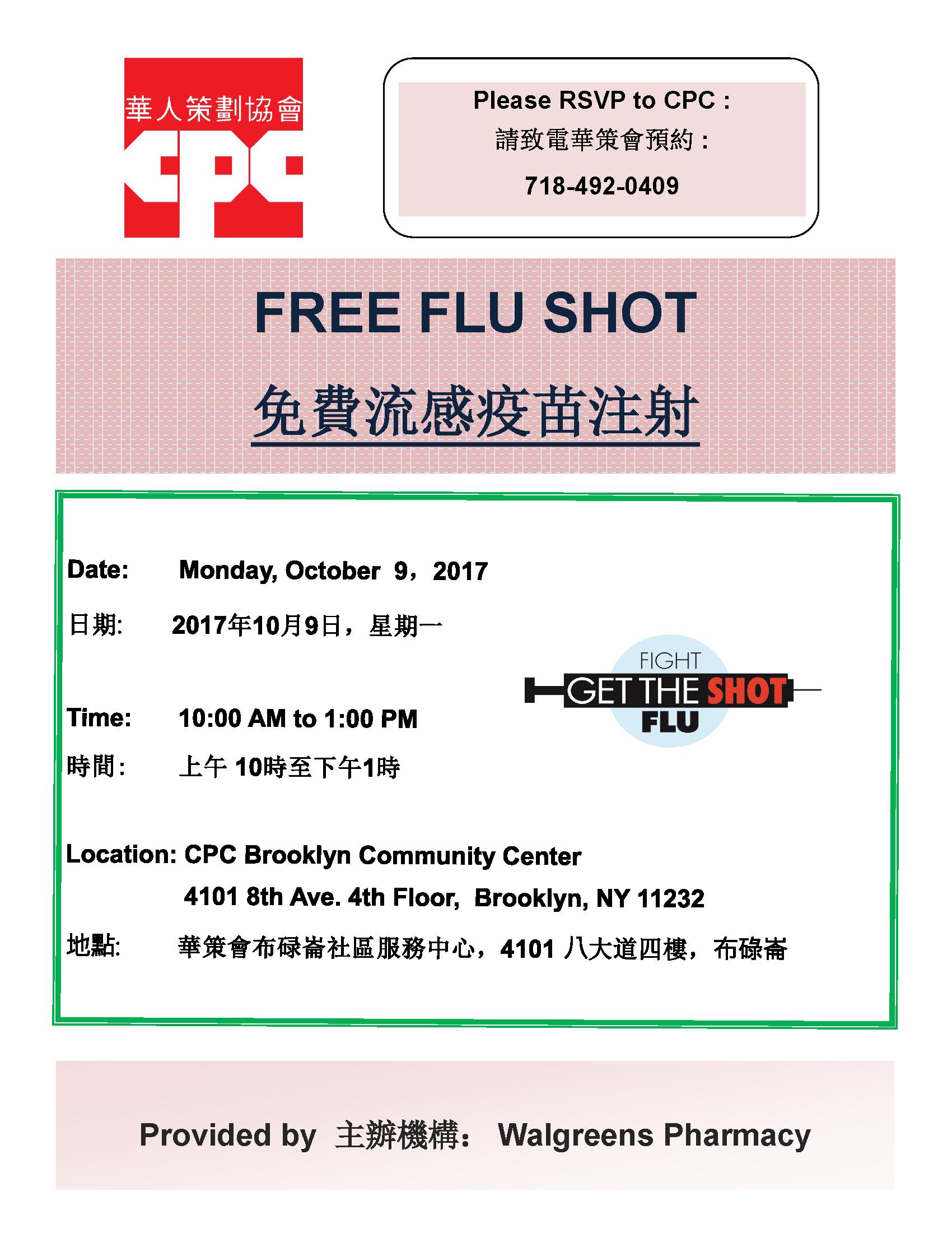 Flu Vaccine Flyers Free: CPC Brooklyn Community Services Flu Shot Clinic
