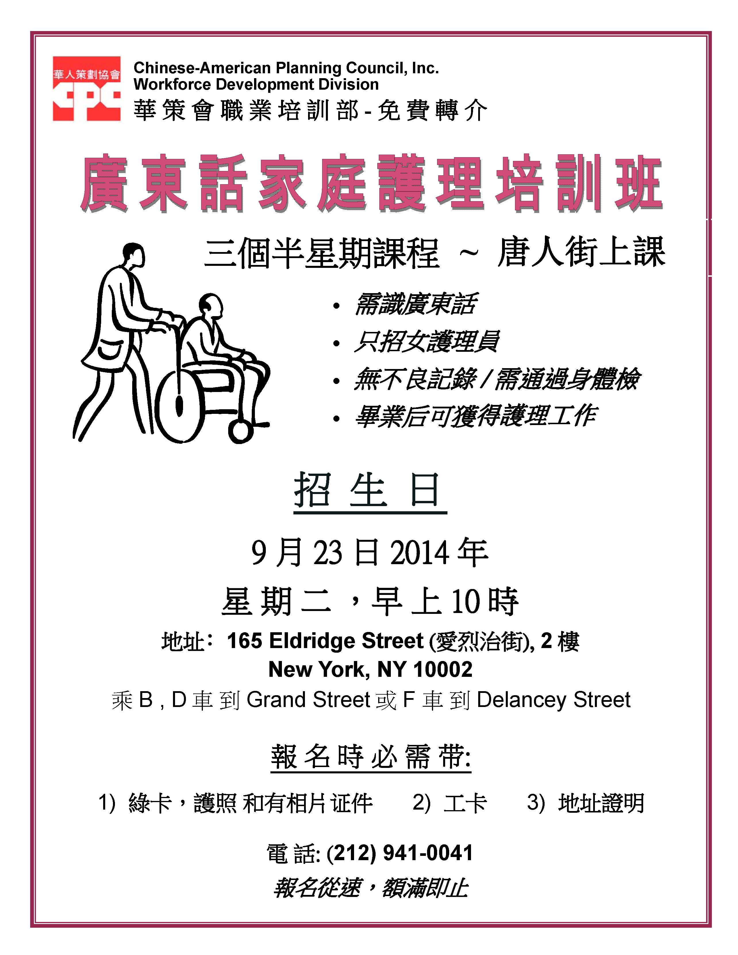 Cantonese Home Health Aide Training Recruitment Chinese American