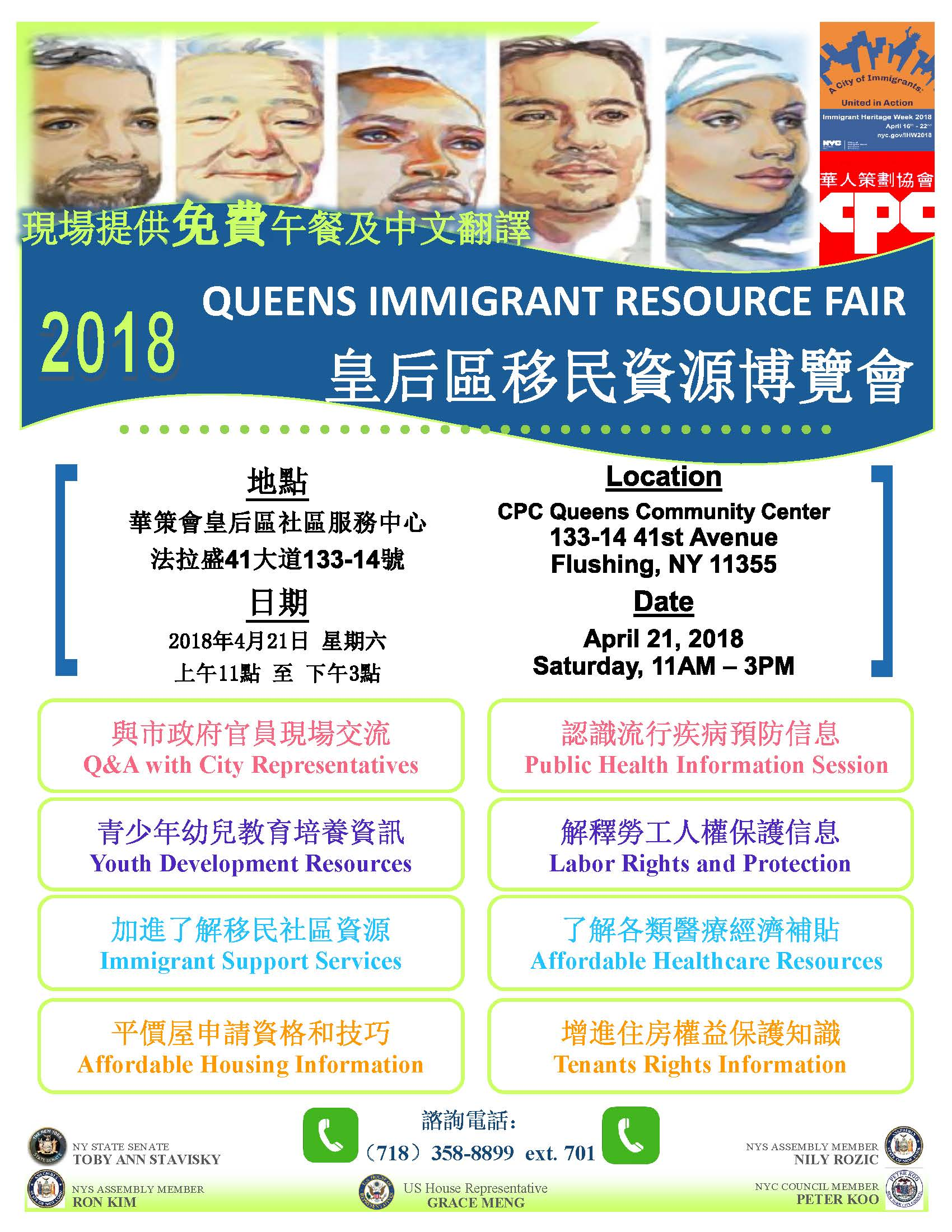 2018 Queens Immigrant Resource Fair