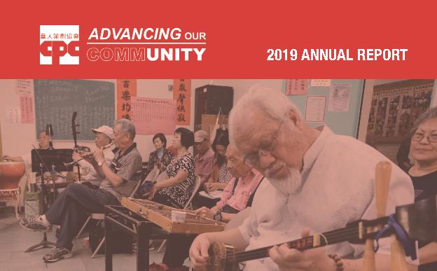 2019 Annual Impact Report Promo Image