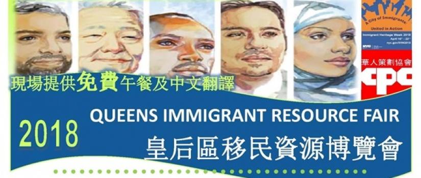 2018 Queens Immigrant Resource Fair