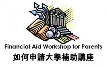 cpc financial aid workshop for parents