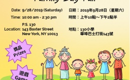 CPC Manhattan Community Services Family Day Fair 2019 華策會家庭同樂日
