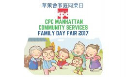 CPC Manhattan Family Day Fair 2017