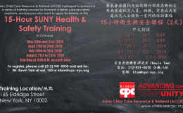 CPC Website Poster - 15-Hour SUNY Health & Safety Training in Chinese (May to August 2019)