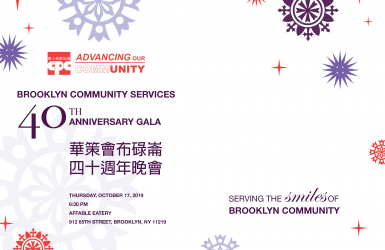 CPC Brooklyn 40th Anniversary