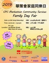 CPC Manhattan Community Services Family Day Fair 2019 華策會家庭同樂日