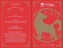 CPC Lunar New Year Celebration 2018 Invitation - Front