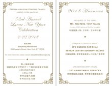 CPC Lunar New Year Celebration 2018 Invitation - Back