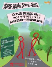 AIDS Walk New York 2019 2019年紐約愛滋病慈善步行