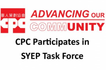 CPC Participates in SYEP Task Force