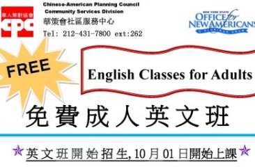 Classes Chinese American Planning Council