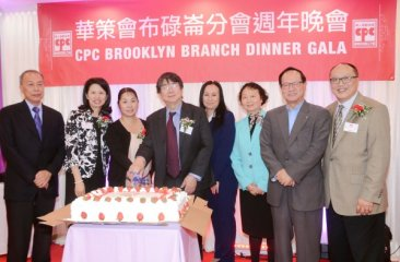 CPC Brooklyn Branch Celebrates Its 35th Anniversary