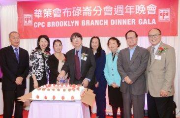 CPC Brooklyn Branch Celebrates Its 35th Anniversary