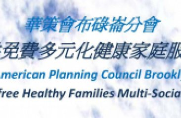 CPC Brooklyn Branch Provides Free Healthy Families Multi-Social Services